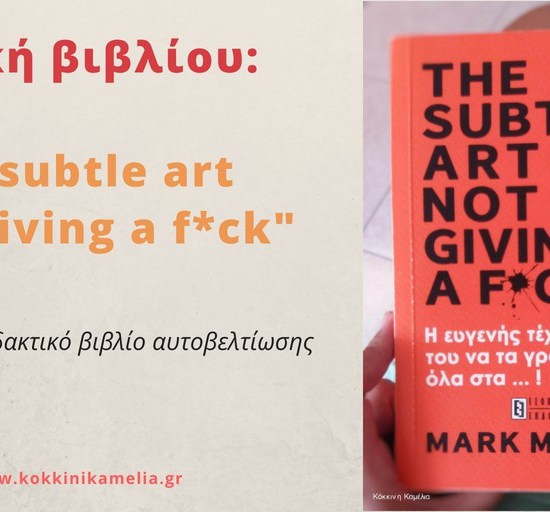 Κριτική βιβλίου The subtle art of not giving a f*ck - Η ευγενής τέχνη του να τα γράφεις όλα στα...!