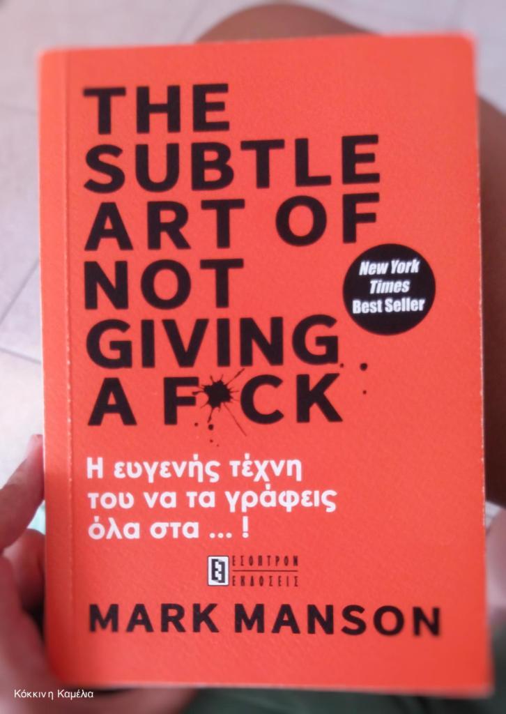 The subtle art of not giving a f*ck - Η ευγενής τέχνη του να τα γράφεις όλα στα...!