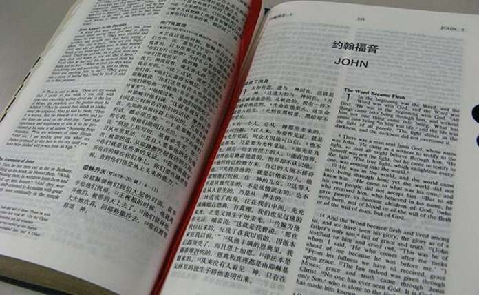 e-Persecution! The Chinese Government Has Banned The Sale Of The Bible Online In China 3