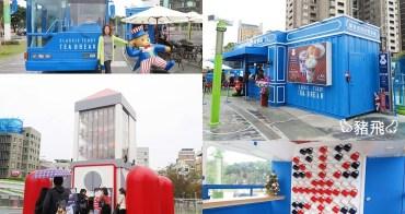 【台中景點】驚嘆號巨型扭蛋機、泰迪熊奶茶公車,超可愛打卡景點出現在勤美草悟道廣場上!免費拍照IG新景點