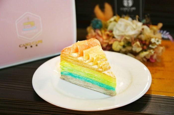 【嘉義東區】藏咖啡~清爽繽紛的手作甜點,每周只賣4天的少女心大噴發「彩虹千層」在這裡!