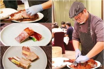 【台北板橋】Qing Ya 青雅中餐廳~希爾頓酒店創意台菜粵菜料理,窯烤嫣紅片皮鵝不能錯過!