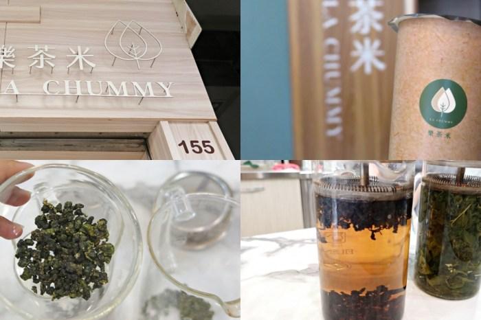 【彰化茶飲】樂茶米La Chummy~扇形車庫附近由茶農經營的單品茶手搖飲料專賣店,從種植到上桌每個細節都格外嚴謹,推薦隱藏版飲品