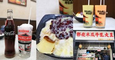【彰化美食】彰化木瓜牛乳大王~走過一甲子的美味,大推口感超濃如奶昔的木瓜牛奶!中部人才知道加入布丁更絕配的酪梨牛奶也必喝!