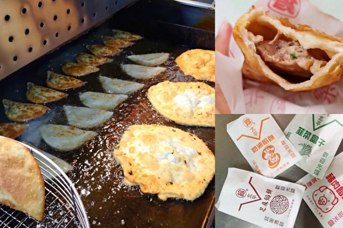 【彰化美食】珍北平豬肉餡餅~在地人很推薦的噴汁豬肉餡餅,皮薄酥脆內餡鮮甜,獨有的甜餡餅,芝麻、奶油都爆漿,排隊也要買到