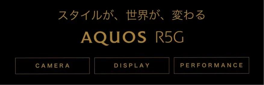 AQUOS R5Gのスペックと価格