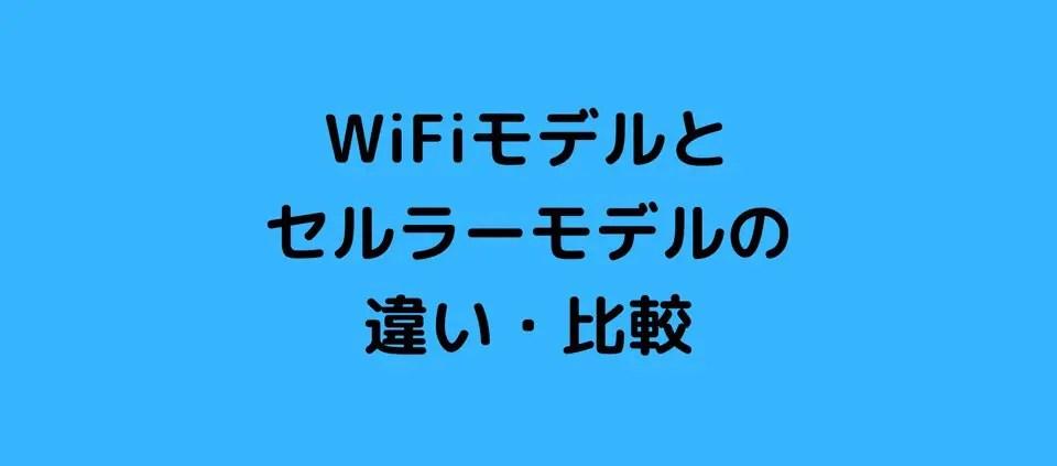 WiFiモデルとセルラーモデルの比較