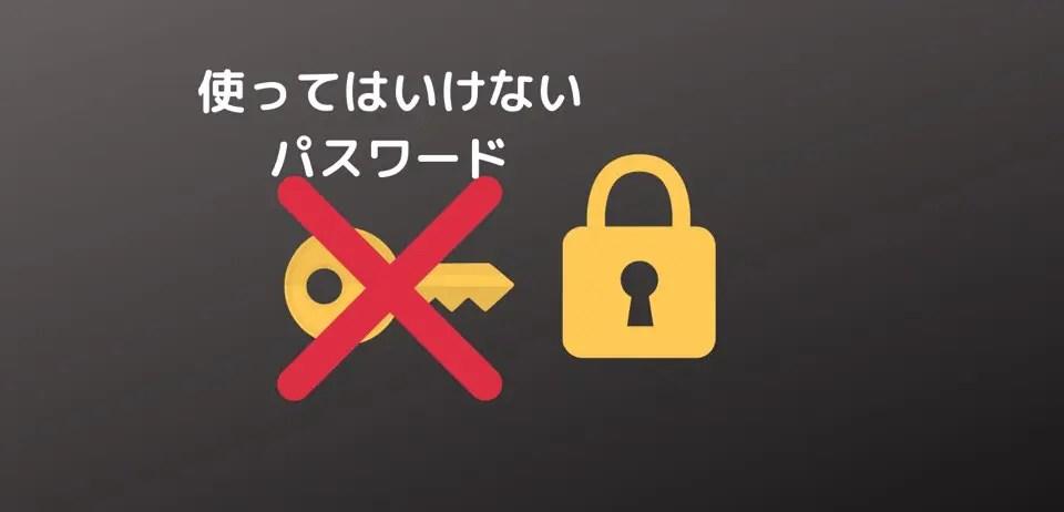 使ってはいけないパスワード