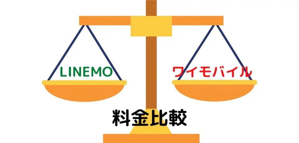 LINEMOとワイモバイルの料金比較