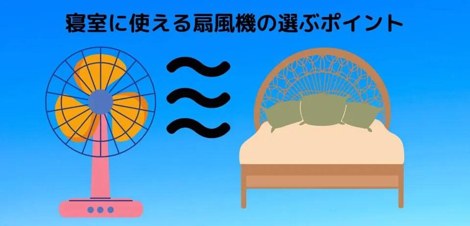 寝室に使える扇風機の選ぶポイント