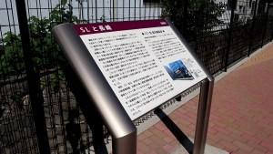 SLと長崎 中央公園