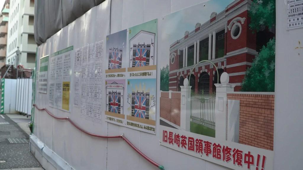 旧長崎英国領事館修復中