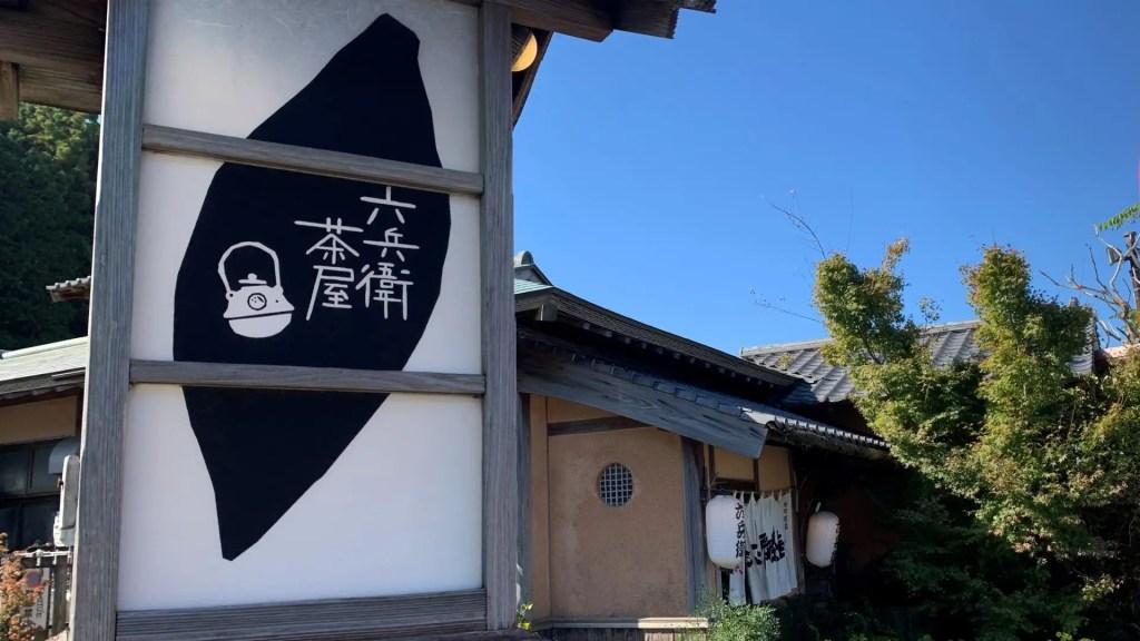 六兵衛茶屋