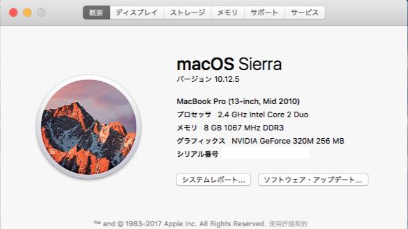 MacBook Pro 10.12(macOS Sierra)