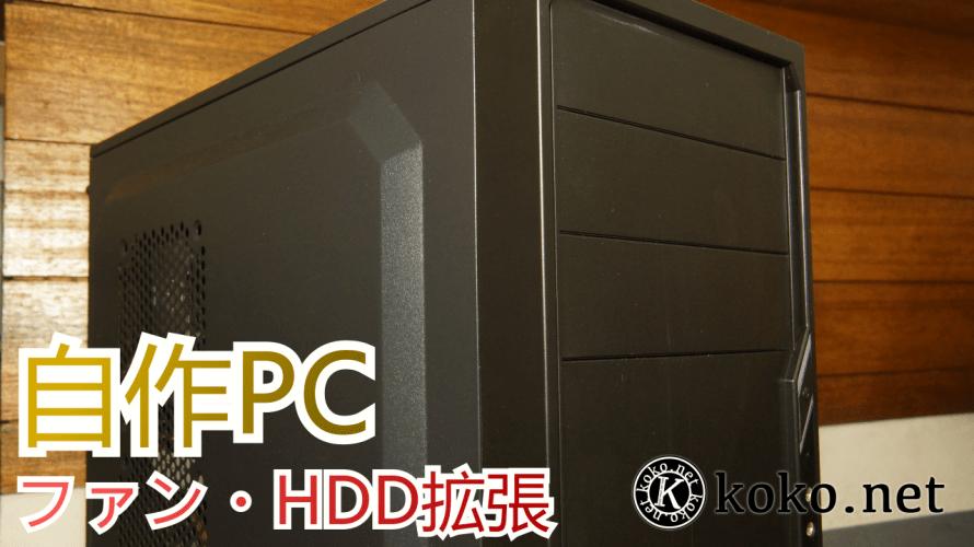 自作PC【冷却ファン・HDD750GB】の拡張