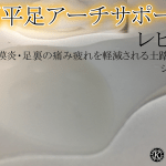 偏平足アーチサポーターのレビュー【シリコン素材】