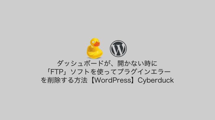 ダッシュボード開けない時に「FTP」ソフトを使ってプラグインエラーを削除する【WordPress】Cyberduck