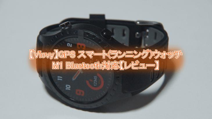 【Viovy】GPS スマート(ランニング)ウォッチ M1 Bluetooth対応【レビュー】