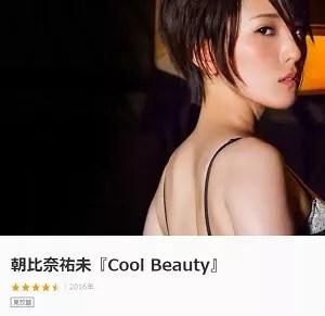 朝比奈祐未『Cool Beauty』