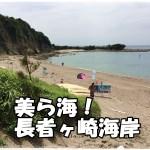 海水とビーチがキレイな海!湘南葉山長者ヶ崎海水浴場!子供たちが安心・安全に遊べるおススメの海岸!