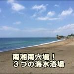 三浦半島西海岸の3つの穴場海水浴場!バーベキューOKの秋谷・芦名・久留和3つのビーチ!磯遊び&海釣り情報満載!