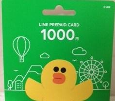 ラインプリペイドカードの画像