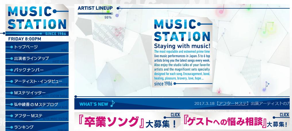 ミュージックステーションのホームページの画像