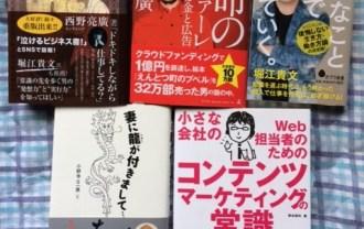 西野亮廣さん、堀江貴文さん、染谷昌利さん、小野S一貴さんの本の画像