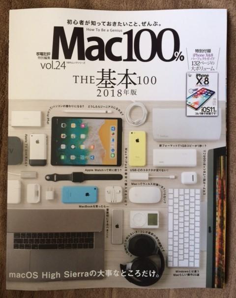 パソコンのマックの雑誌 マック百パーセントの画像