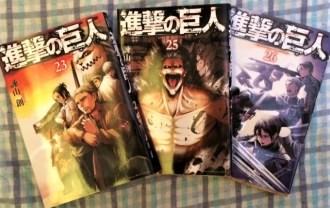 進撃の巨人の単行本 3冊の画像 23巻 25巻 26巻