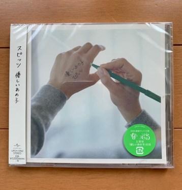 スピッツの新曲 優しいあの子のCDジャケット表面の画像