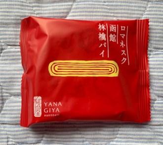 函館 柳家と、るろうに剣心のコラボ商品 ロマネスク函館林檎パイの画像(袋)