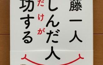 斎藤一人さん著「楽しんだ人だけが成功する」の表紙の画像