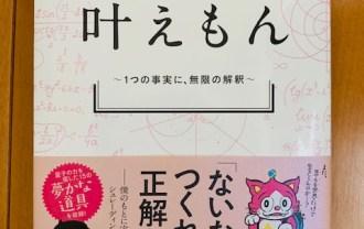 高橋宏和さん著「あなたの夢を叶えもん」の表紙の画像