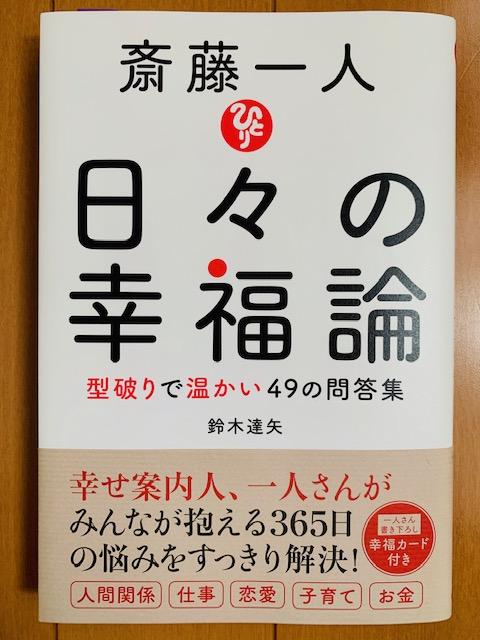 鈴木達矢さん著 斎藤一人 日々の幸福論の表紙の画像