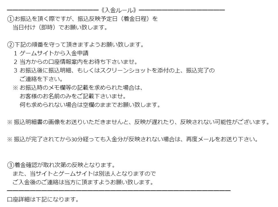 Hi-BANQ 入金申請メール