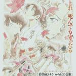 名探偵コナン映画2017「から紅の恋歌」に大岡紅葉が出演!? ストーリーは原作者の予告通りだった