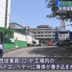 東京・昭島市のパン工場「パンパスコ東京多摩工場」で事故 被害者の女性従業員は入社4年目で、パン製造に従事