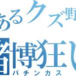 【Facebook】村田尋紀容疑者、子供を車内で放置死させた疑いで逮捕【静岡・湖西市のパチンカス】