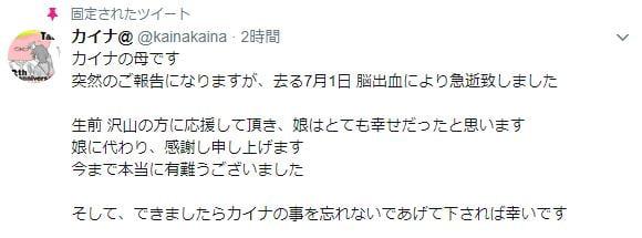 同人作家・カイナ死去 死因は脳出血【プロフィール】