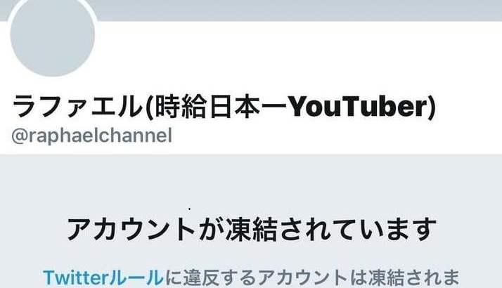 【速報】ラファエル、ツイッター凍結