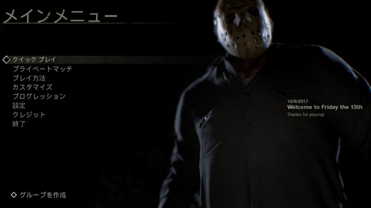 Friday the 13th: The Game(13日の金曜日)アップデート後の変更&問題点 「既存マップの(小)追加」「ジェイソンが大幅弱体化」など