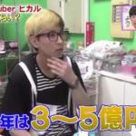 【文春】ヒカルの年収5億円は自称だった!? 母親が告白「そんなに儲かっていませんよ」