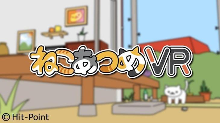 【確かに】PSVR「ねこあつめVR」発表も「普通に猫飼えばよくね?」「ねこカフェの方が安いだろ」などと突っ込まれるwwww