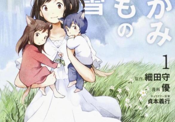 漫画版「おおかみこどもの雨と雪」の作者・優さんの年齢は20代!? 来月には誕生日を控えていた