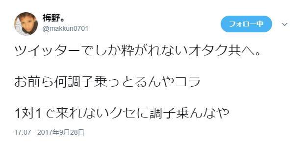 博多高校教師暴行の加害生徒・梅野笙がツイッターサブ垢でオタクを煽るもブーメラン