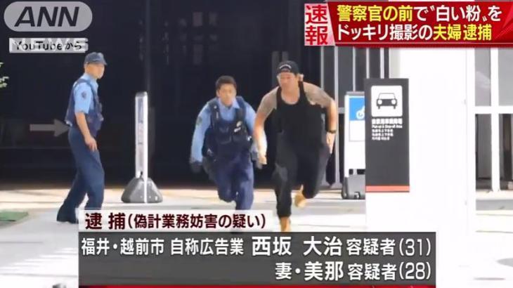 自称広告業・西坂大治容疑者のYouTubeを特定 チャンネル登録者が少ないためYouTuberと認められず
