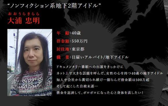 TBS「人生逆転バトル カイジ」の出演者が発表!←借金8億の藤田雄亮さんは番組出てもどうにもならなくね?