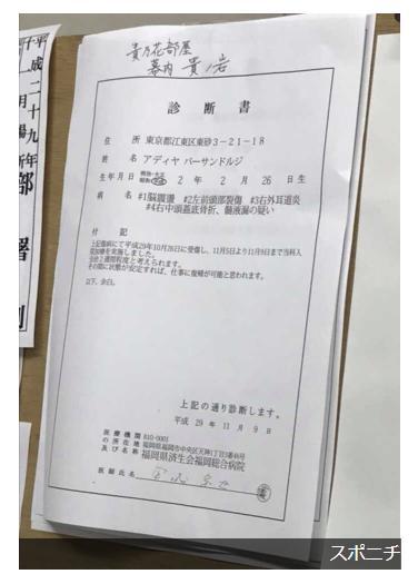 日馬富士の暴行事件の疑問点「貴ノ岩の診断書提出が遅いのはなぜ」「本当に全治2週間なのか」「傷害ではなく殺人未遂なのでは」他