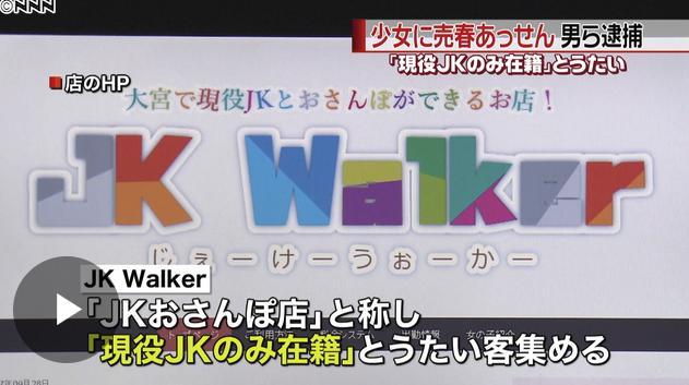 【すっごーい!】JKビジネス店「JK Walker」の水上真一容疑者&森川光紀容疑者を逮捕←すごい既視感あるロゴだ・・・